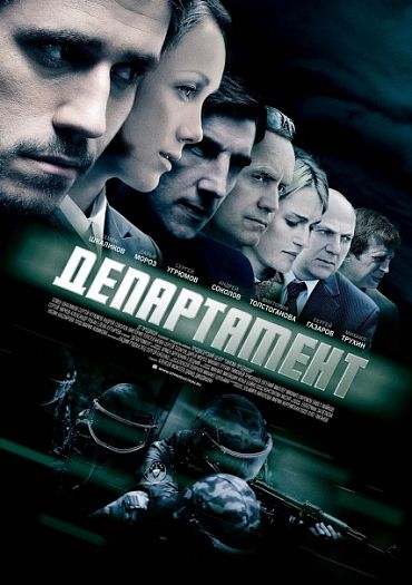 Департамент (2013) WEB-DLRip / WEB-DL 720p