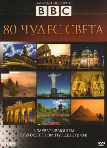 BBC: 80 чудес света / Around the world in 80 treasures (2005) DVDRip