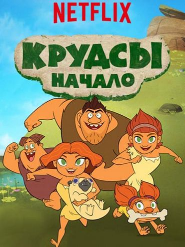 Семейка Крудс. Начало (2 сезон) / Dawn of the Croods (2016) WEBRip