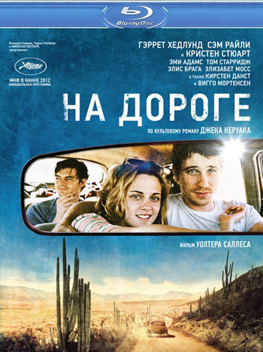 На дороге / On the Road (2012) HDRip
