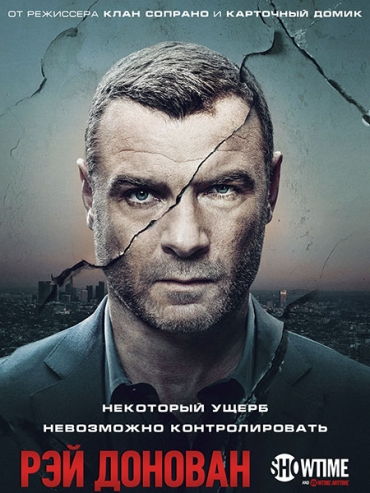 Рэй Донован (5 сезон) / Ray Donovan (2017) WEB-DLRip / WEB-DL 720 / HDTVRip