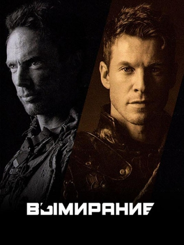 Вымирание (1 сезон) / Extinct (2017) WEBRip / WEBRip 720