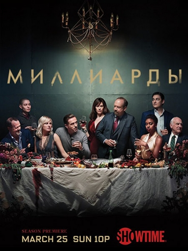 Миллиарды (3 сезон) / Billions (2018) WEB-DLRip / WEB-DL 720