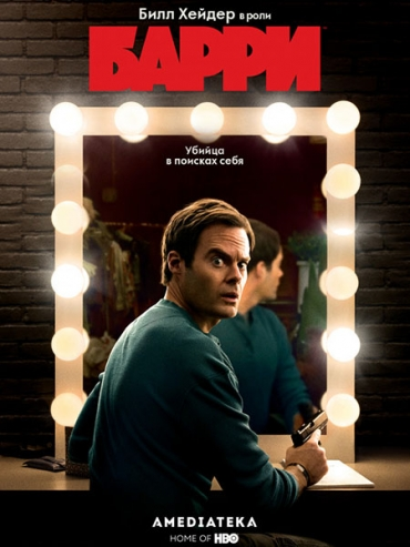Барри (1 сезон) / Barry (2018) WEB-DLRip