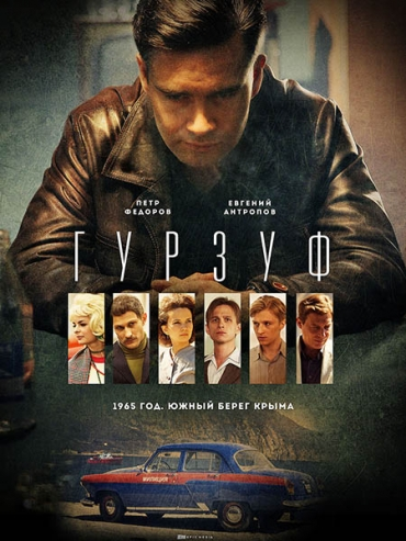 Гурзуф (2018) WEB-DLRip/WEB-DL 720