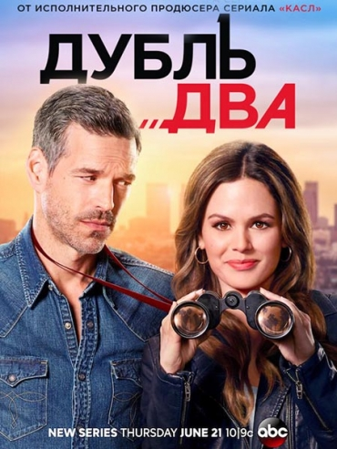Дубль два (1 сезон) / Take Two (2018) WEB-DLRip / HDTVRip