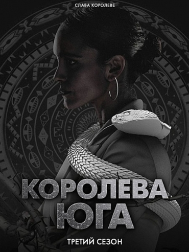 Королева юга (3 сезон) / Queen of the South (2018) WEB-DLRip / WEB-DL 720 / HDTVRip