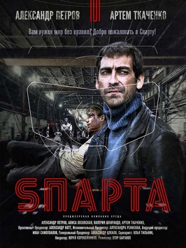 Sпарта (2018)  WEB-DLRip /  WEB-DL 720