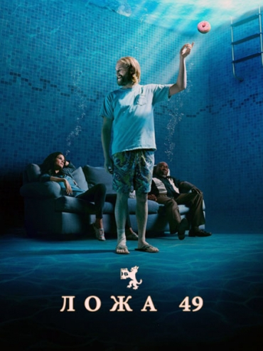 Ложа 49 (1 сезон) / Lodge 49 (2018) WEB-DLRip