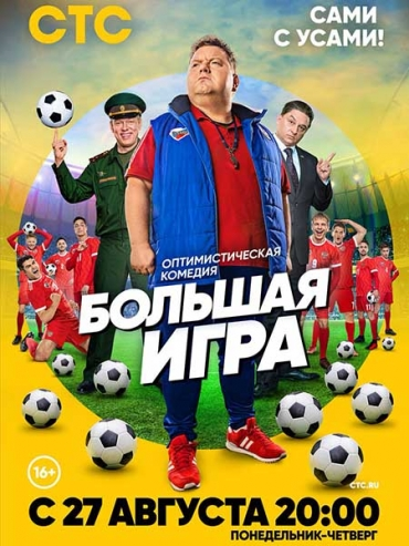 Большая игра (2018) WEB-DLRip / WEB-DL 720