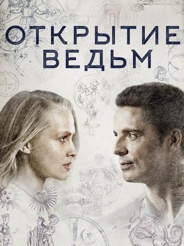 Открытие ведьм (1 сезон) / A Discovery of Witches (2018) HDTVRip