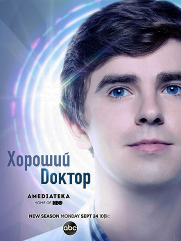 Хороший доктор (2 сезон) / The Good Doctor (2018) WEB-DLRip / WEB-DL 720 / HDTVRip