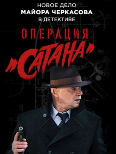 Операция «Сатана» (2018) WEB-DLRip / WEB-DL 720