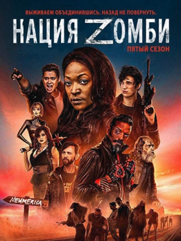 Нация Z (5 сезон) / Z Nation (2018) WEB-DLRip / WEBRip