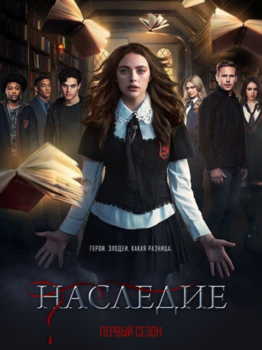Наследие (1 сезон) / Legacies (2018) WEB-DLRip / WEB-DL 720 / HDTVRip