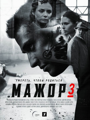 Мажор 2-3 (2016, 2018) WEB-DLRip / WEB-DL 720
