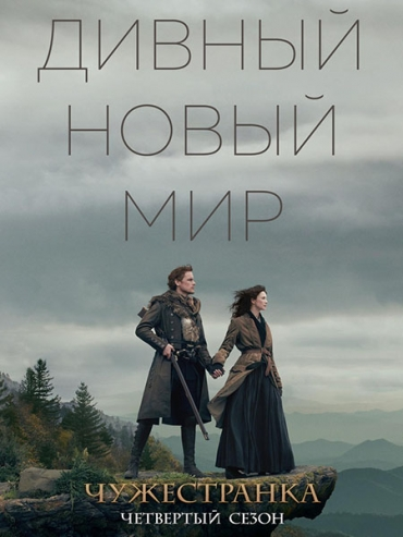 Чужестранка (4 сезон) / Outlander (2018) WEB-DLRip / WEB-DL 720 / HDTVRip / WEBRip