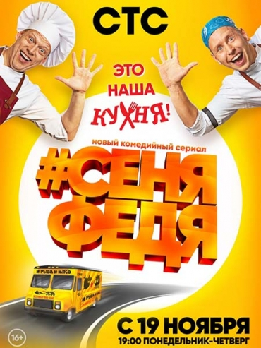 СеняФедя 1-2 (2018) WEB-DLRip / WEB-DL 720