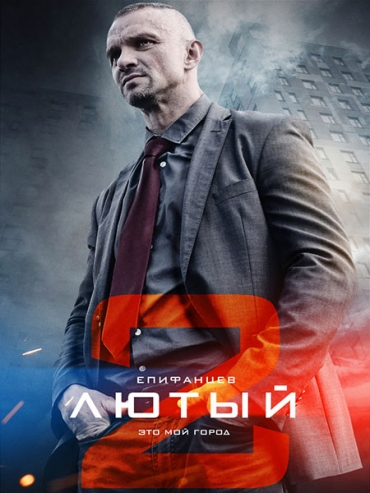 Лютый 2 (2018) WEB-DLRip / WEB-DL 1080