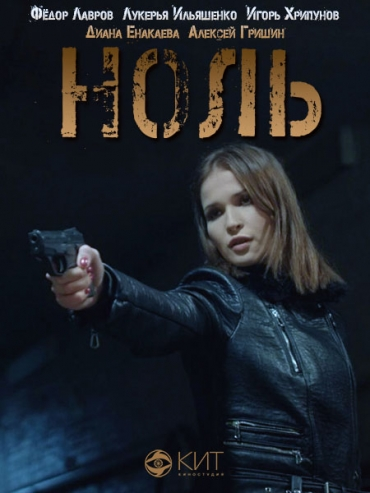 Ноль (2018) WEB-DLRip / WEB-DL 720