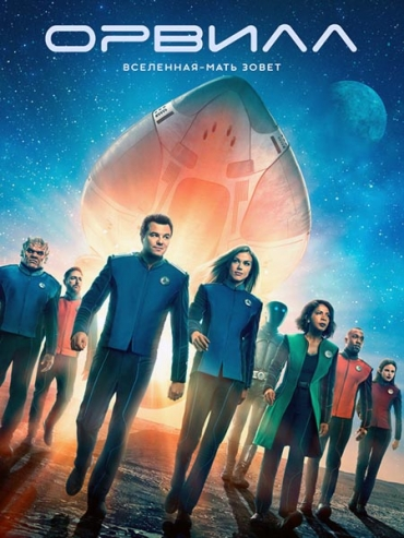 Орвилл (2 сезон) / The Orville (2018) WEB-DLRip / WEB-DL 720 / WEBRip