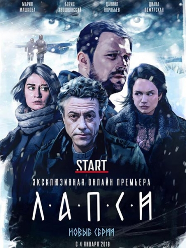 Лапси - 2 сезон (2019) WEB-DLRip / WEB-DL 720