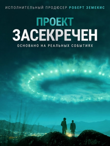 Проект засекречен / Проект Синяя книга (1 сезон) / Project Blue Book (2019) WEBRip / WEBRip 720