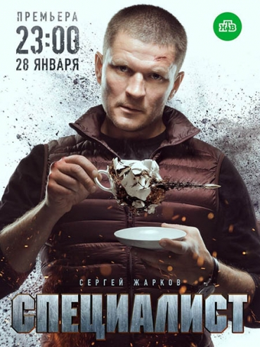 Специалист (2019) WEB-DLRip / WEB-DL 720