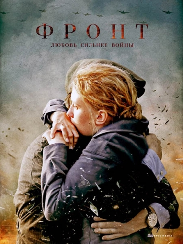 Фронт (2019) WEB-DLRip / WEB-DL 720