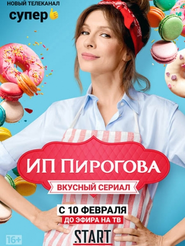 ИП Пирогова (2019) WEB-DLRip / WEB-DL 720