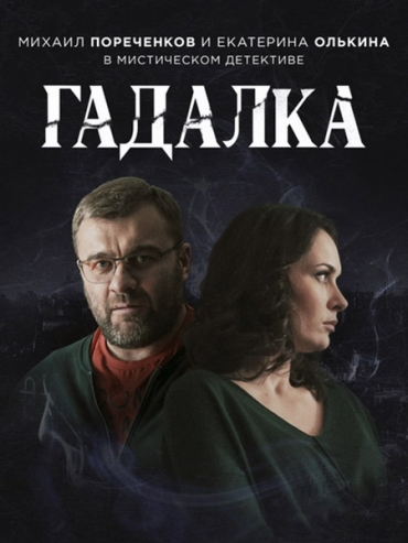 Гадалка (2019) WEB-DLRip / WEB-DL 720