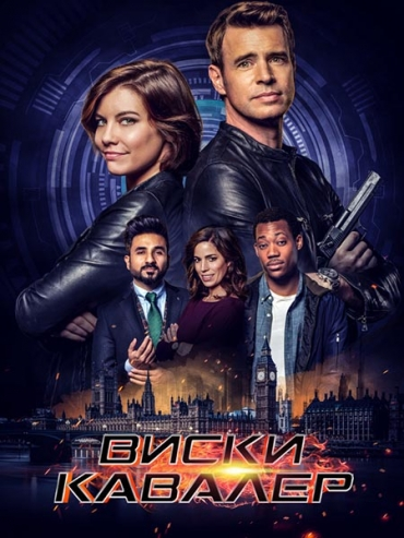 Виски Кавалер (1 сезон) / Whiskey Cavalier (2019) WEB-DLRip