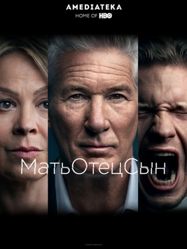 МатьОтецСын (1 сезон) / MotherFatherSon (2019) WEB-DLRip / WEB-DL 720