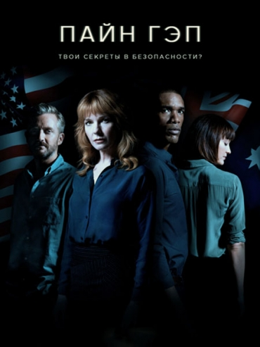 Пайн Гэп (1 сезон) / Pine Gap (2018) WEB-DLRip