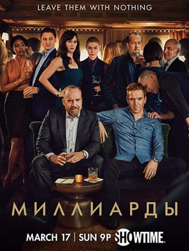 Миллиарды (4 сезон) / Billions (2019) WEB-DLRip / WEB-DL 720