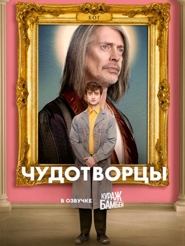 Чудотворцы (1 сезон) / Miracle Workers (2019) WEB-DLRip
