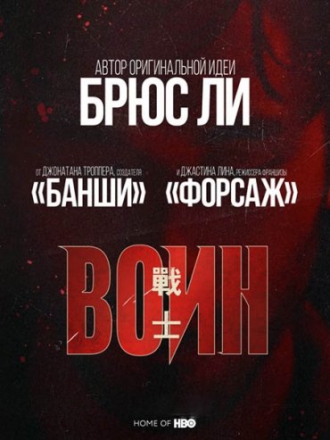 Воин (1 сезон) / Warrior (2019) WEB-DLRip