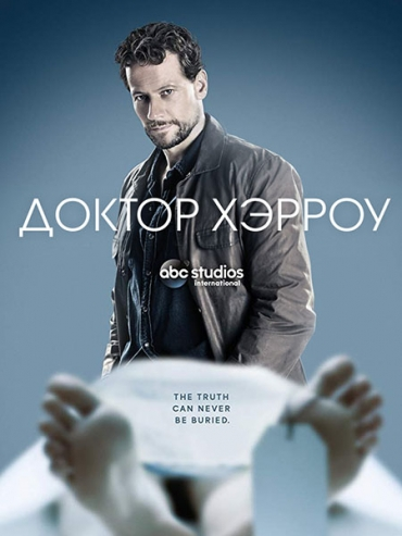 Харроу / Доктор Хэрроу (2 сезон) / Harrow (2019) HDTVRip