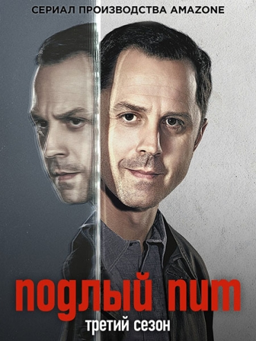 Подлый Пит / Трусливый Пит / Хитрый Пит (3 сезон) / Sneaky Pete (2019) WEB-DLRip