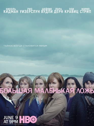 Большая маленькая ложь (2 сезон) / Big Little Lies (2019) WEB-DLRip