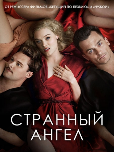 Странный ангел (2 сезон) / Strange Angel (2019) WEB-DL 720 / WEB-DLRip