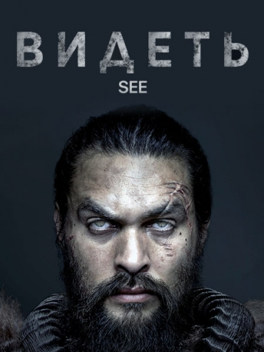 Видеть (1 сезон) / See (2019) WEB-DLRip / WEB-DL 720