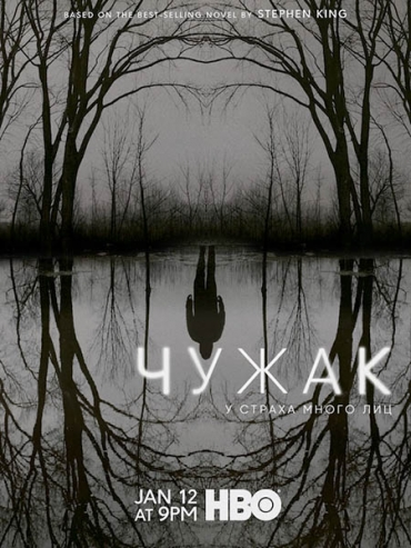 Чужак (1 сезон) / The Outsider (2020) WEB-DLRip / WEB-DL 720