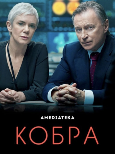 Кобра (1 сезон) / Cobra (2020) HDTVRip