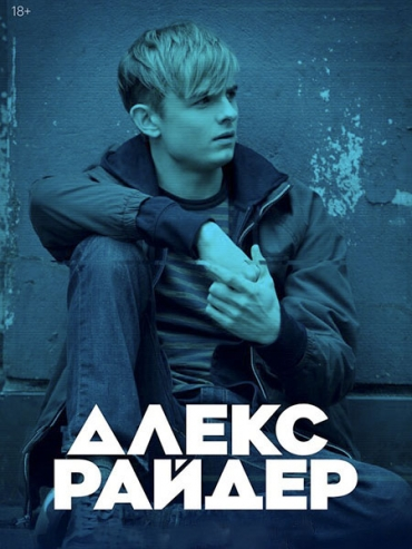 Алекс Райдер (1 сезон) / Alex Rider (2020) WEB-DLRip