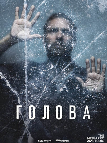 Голова (1 сезон) / The Head (2020) WEB-DLRip